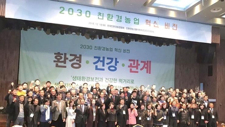 후퇴한  '제5차 친환경농업육성5개년계획 (안) ' ?