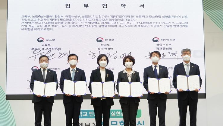 '학교 탄소중립 실현 ' 6개 관계 부처 손 잡다