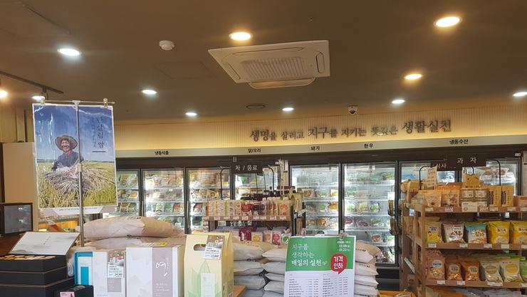 """"""" 친환경 농식품 판매에 '생협' 홀대 받나"""""""